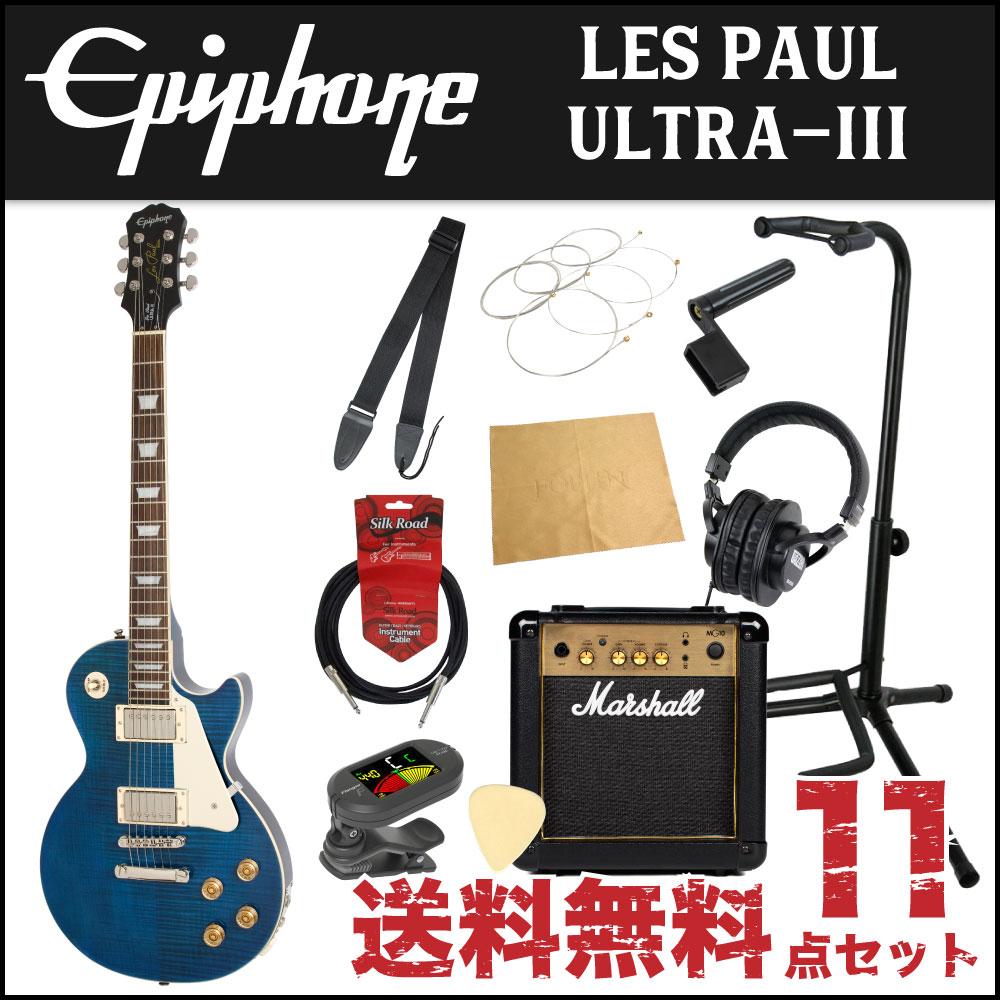 エピフォンから始める!大人の入門セット Epiphone Les Paul Ultra-III MS エレキギター Marshallアンプ付 11点セット