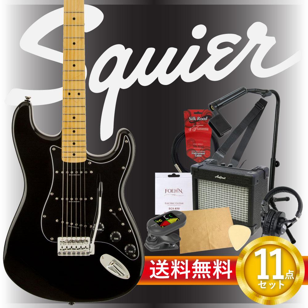 エレキギター入門11点セット Squier Vintage Modified '70s Stratocaster BLK