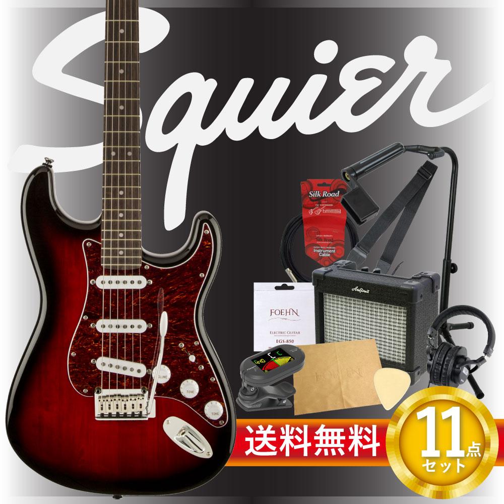 エレキギター入門11点セット Squier Standard Stratocaster ATB/R TORT