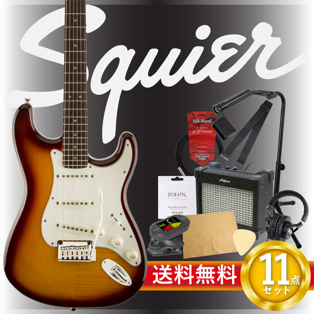 エレキギター入門11点セット Squier Standard Strat FMT AMB