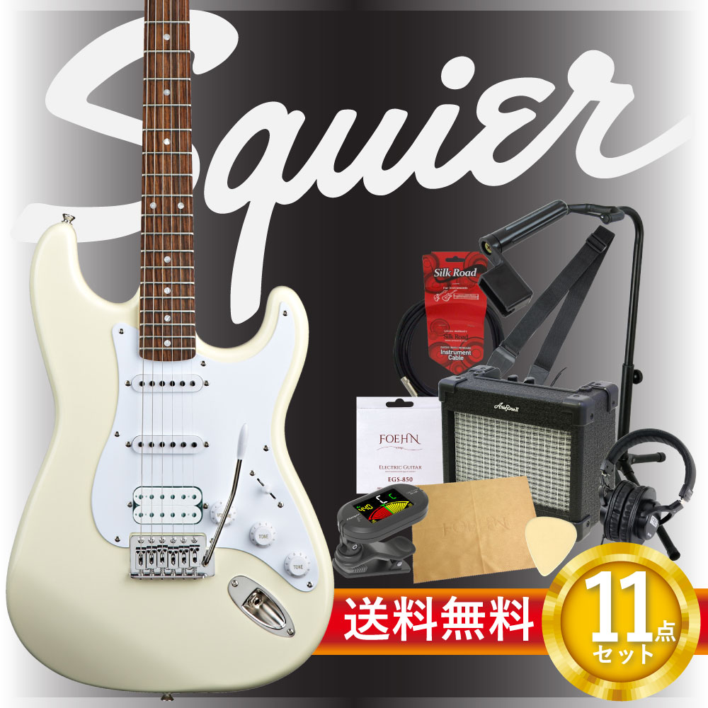 エレキギター入門11点セット Squier Bullet Strat with Tremolo HSS AWT