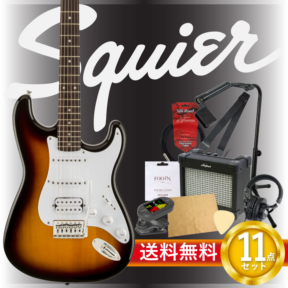 エレキギター入門11点セット Squier Bullet Strat with Tremolo HSS BSB