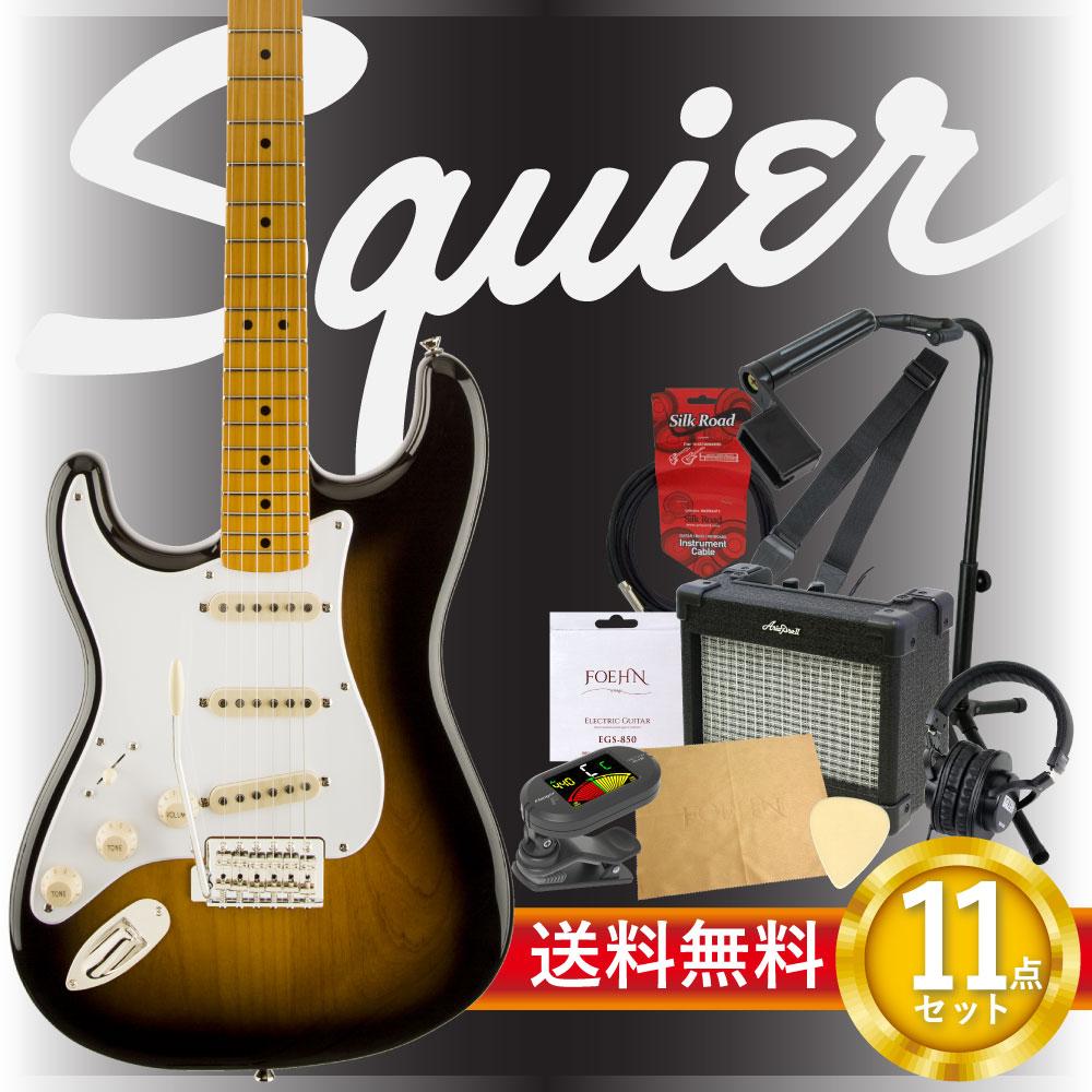エレキギター入門11点セット Squier Classic Vibe Stratocaster '50s Left-Hand 2TS