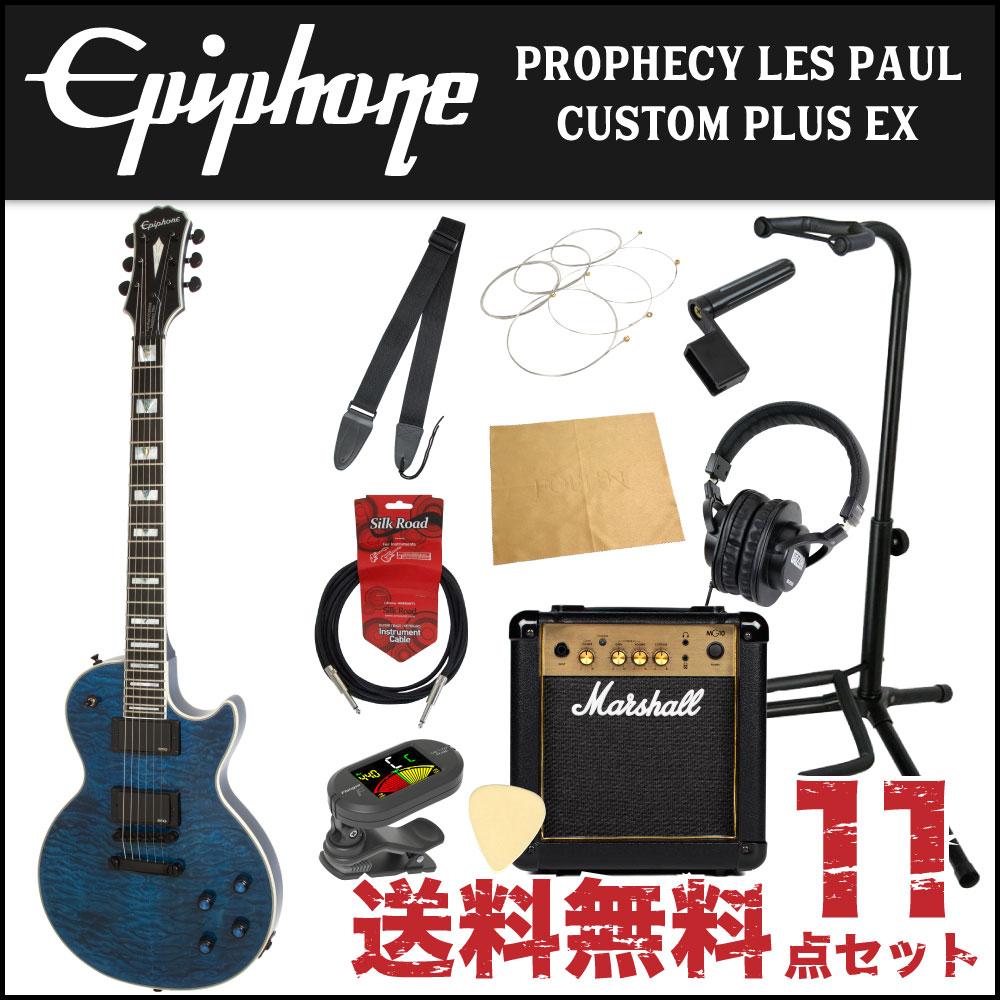 エピフォンから始める!大人の入門セット Epiphone Prophecy Les Paul Custom Plus EX MS エレキギター Marshallアンプ付 11点セット