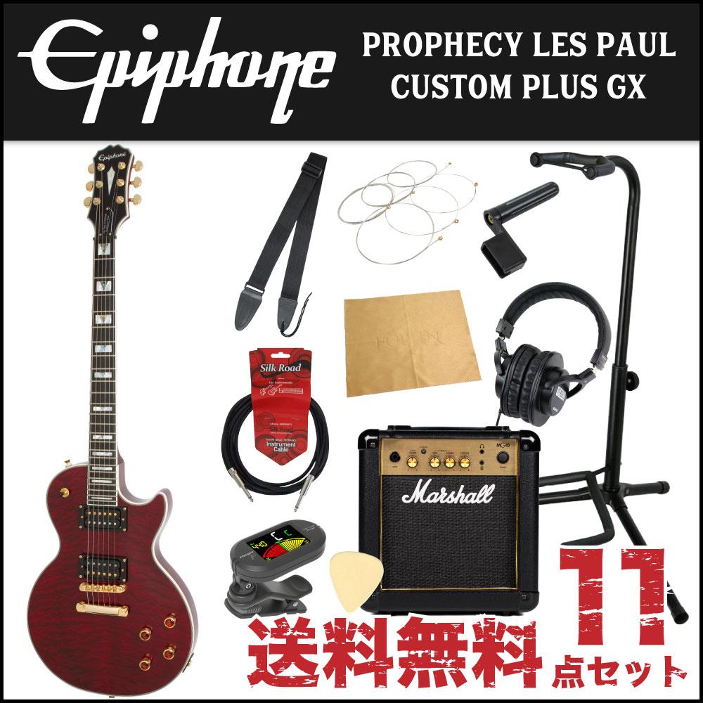 エピフォンから始める!大人の入門セット Epiphone Prophecy Les Paul Custom Plus GX BC エレキギター Marshallアンプ付 11点セット