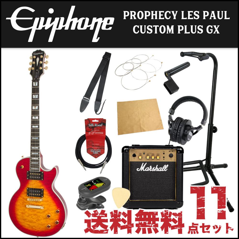 エピフォンから始める!大人の入門セット Epiphone Prophecy Les Paul Custom Plus GX HS エレキギター Marshallアンプ付 11点セット