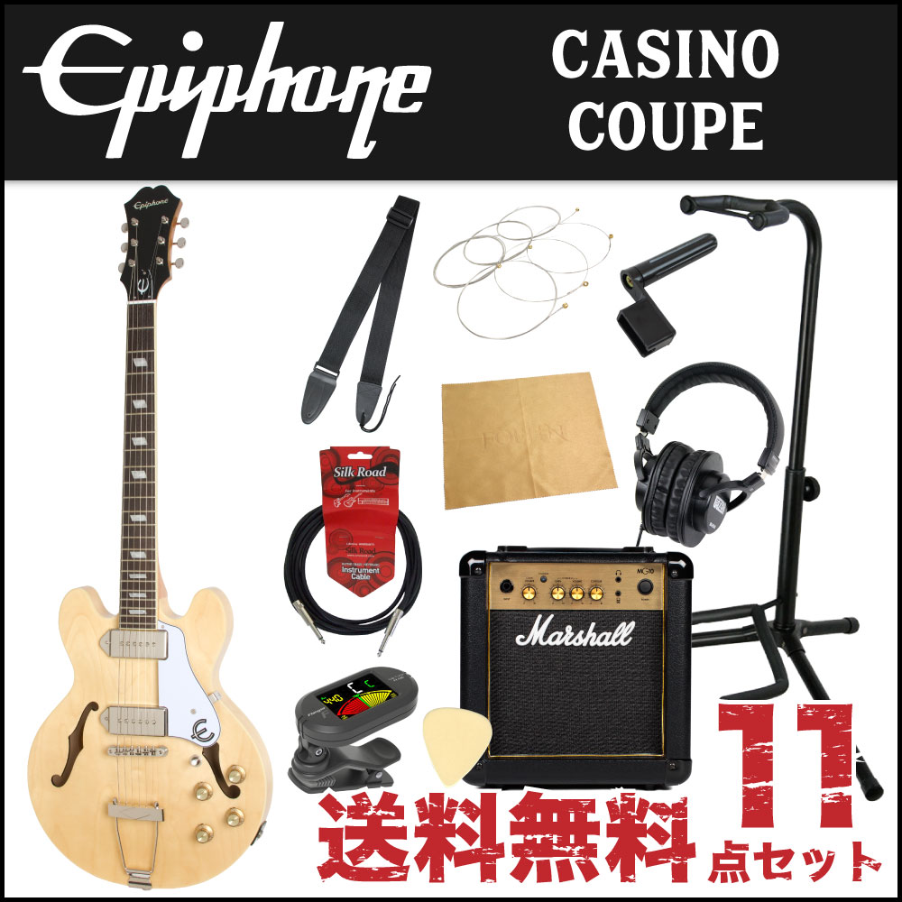 エピフォンから始める!大人の入門セット Epiphone Casino Coupe NA エレキギター Marshallアンプ付 11点セット