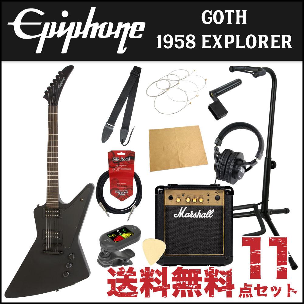 エピフォンから始める!大人の入門セット Epiphone Goth 1958 Explorer PB Stain エレキギター Marshallアンプ付 11点セット