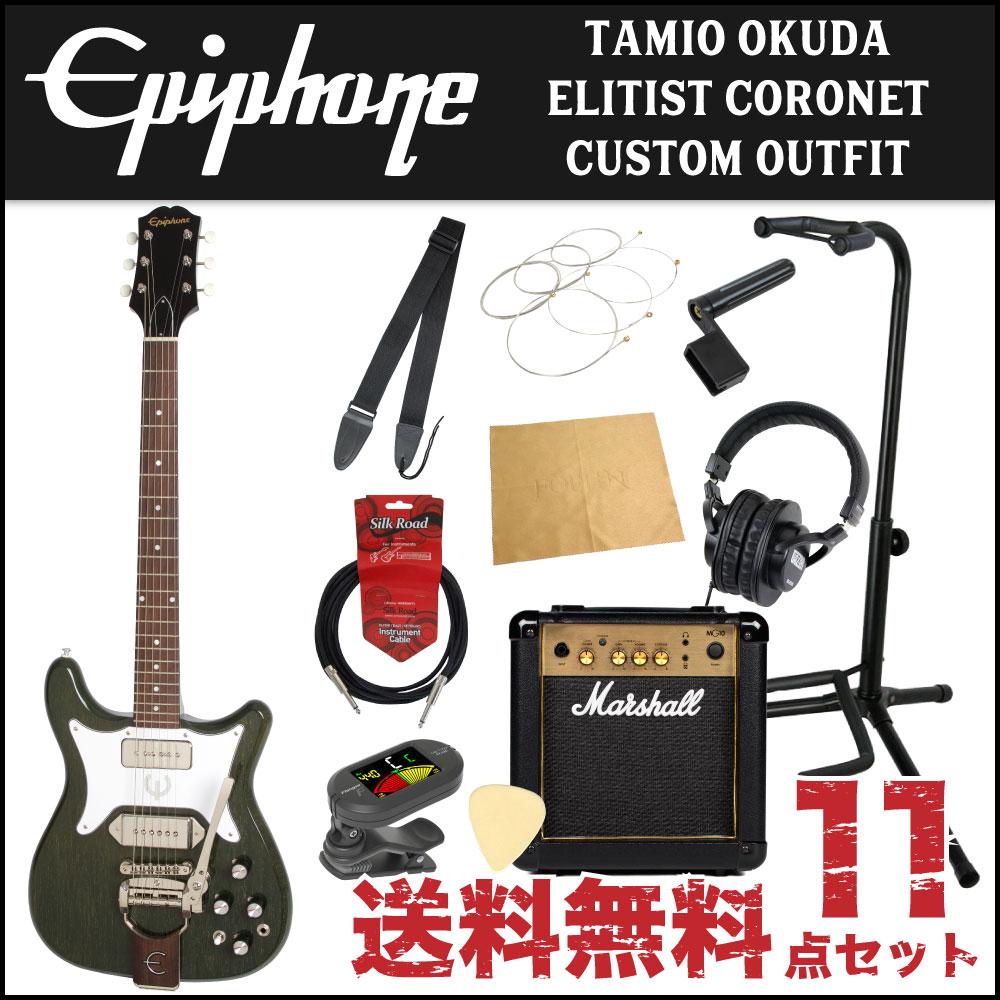 エピフォンから始める!大人の入門セット Epiphone Limited Edition Tamio Okuda Elitist Coronet Custom Outfit SX エレキギター 奥田民生モデル Marshallアンプ付 11点セット