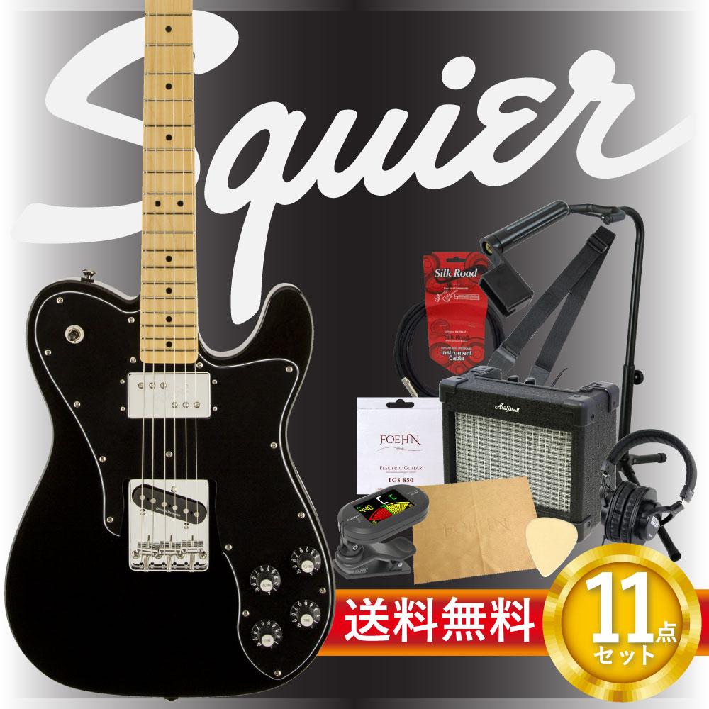 エレキギター入門11点セット Squier Vintage Modified Telecaster Custom BLK
