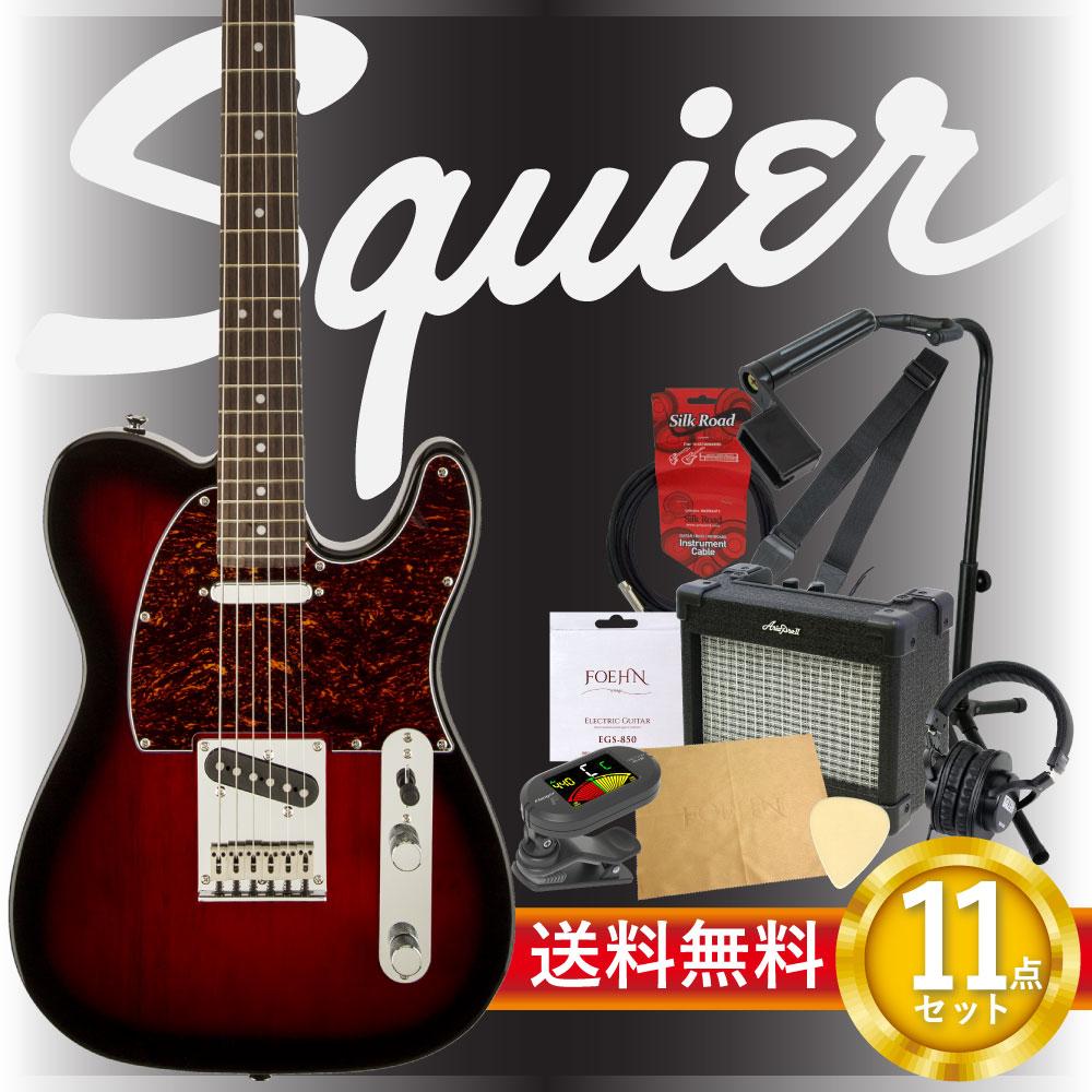 エレキギター入門11点セット Squier Standard Tele ATB TORT
