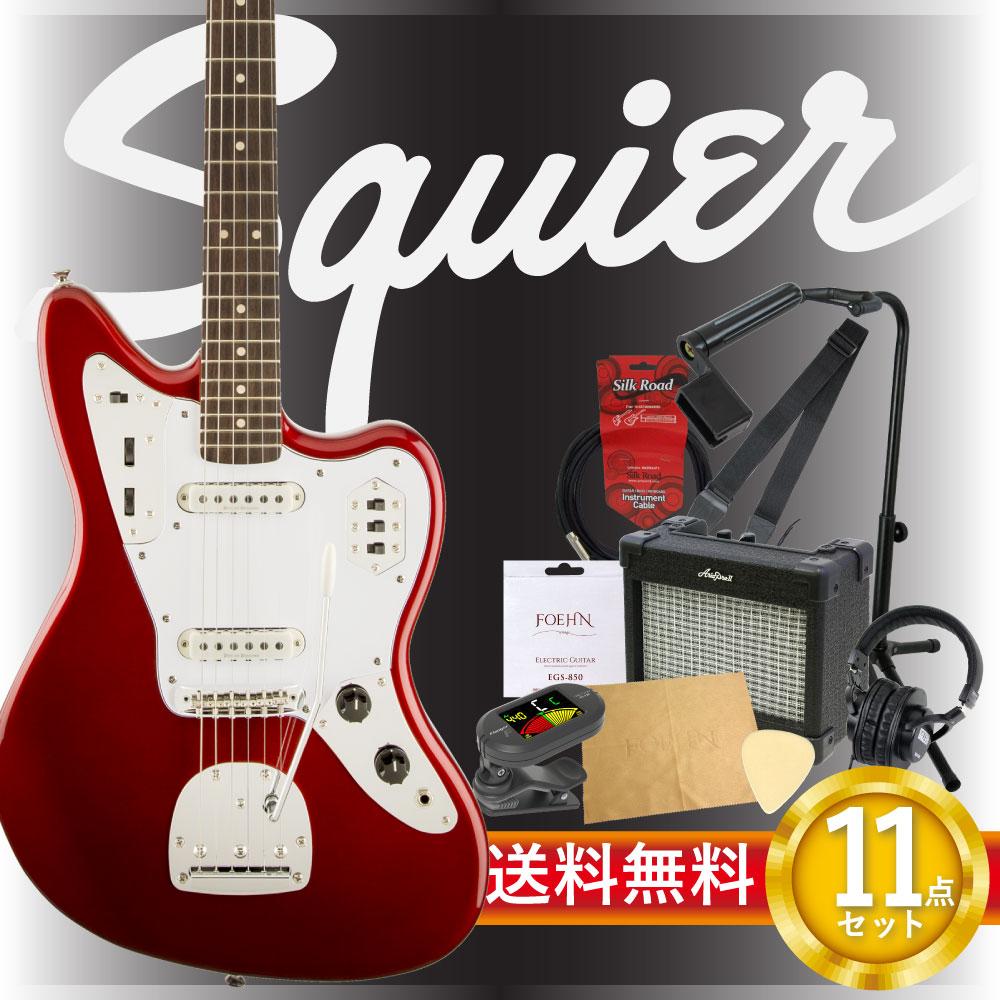 エレキギター入門11点セット Squier Vintage Modified Jaguar CAR