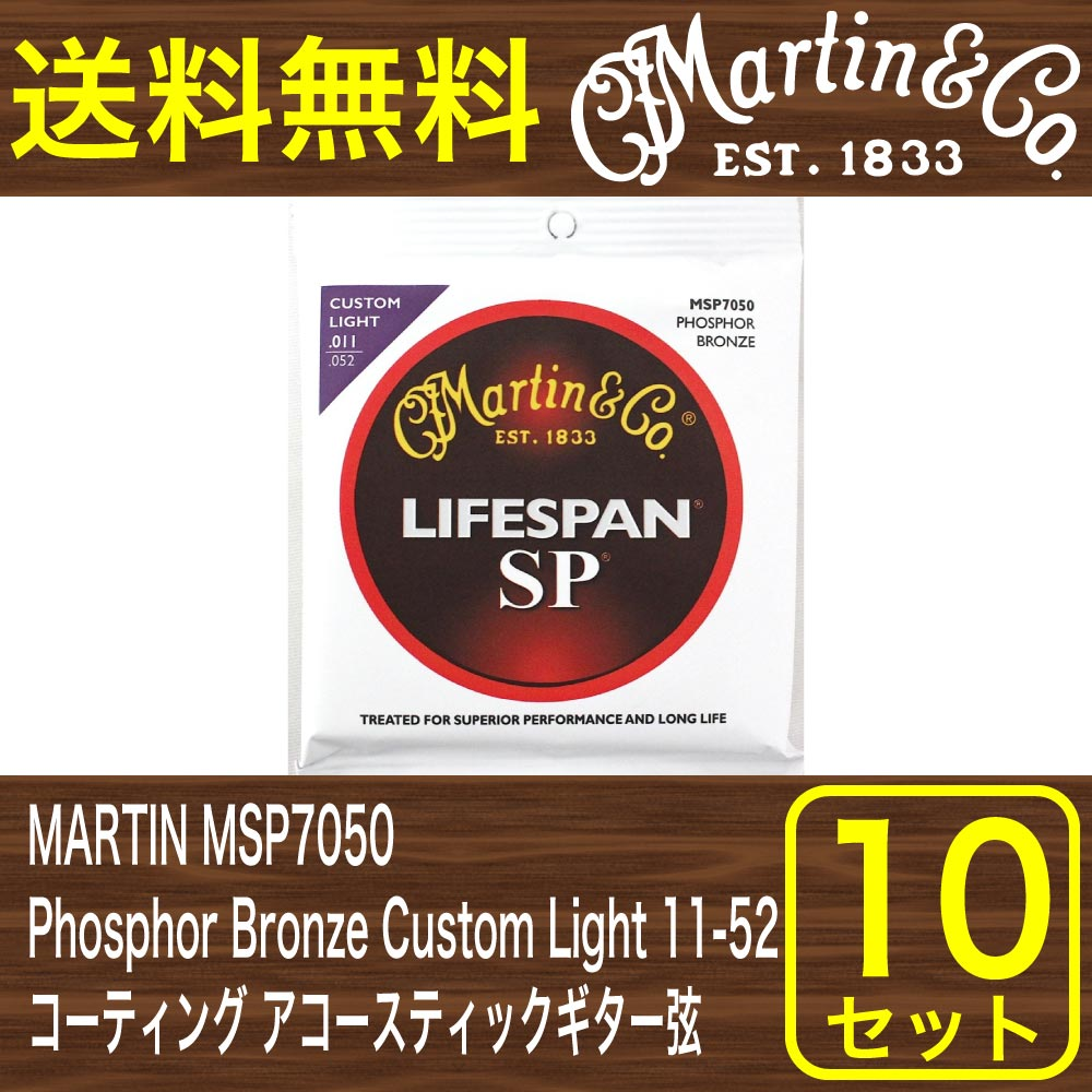 MARTIN MSP7050 Phosphor Bronze Custom Light コーティング弦×10SET