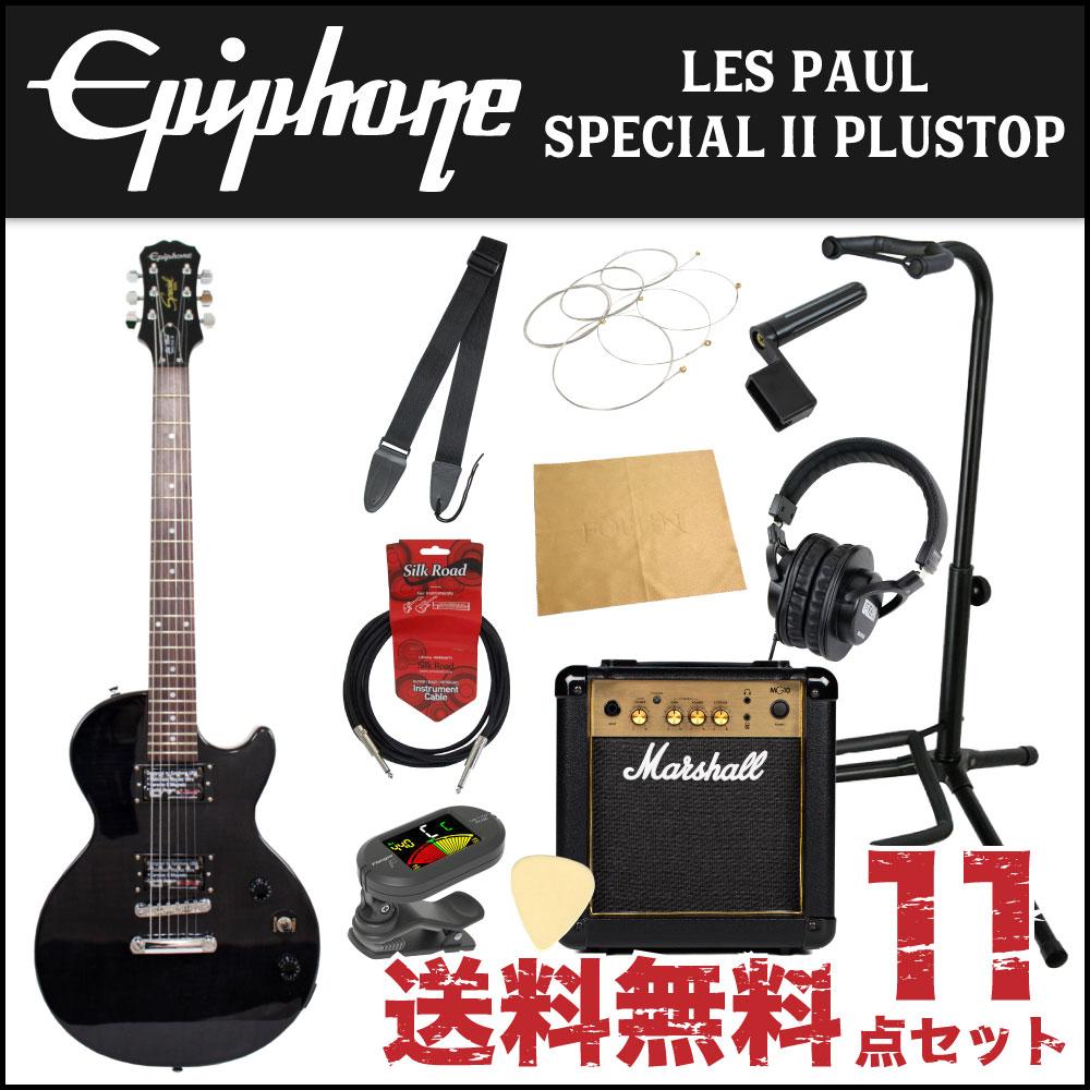 エピフォンから始める!大人の入門セット Epiphone Les Paul Special II Plus Top TBK エレキギター Marshallアンプ付 11点セット