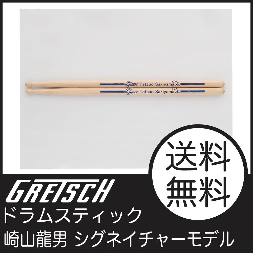 GRETSCH GR-TS145 崎山龍男 シグネイチャー ドラムスティック ×6セット