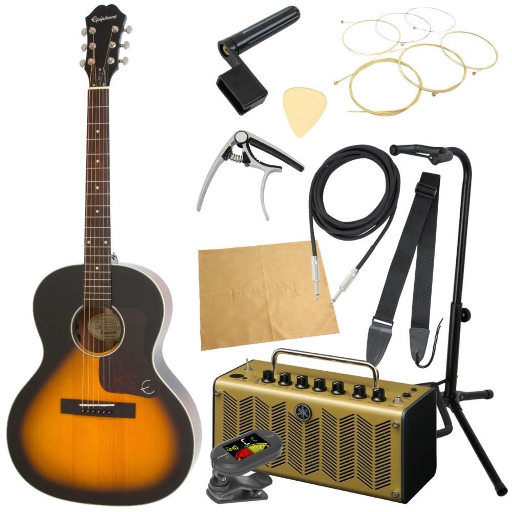 エピフォンから始める!大人のエレアコ入門セット Epiphone EL-00 PRO VS エレクトリックアコースティックギター YAMAHAアンプ付 11点セット
