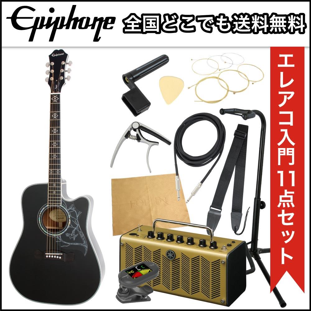 エピフォンから始める!大人のエレアコ入門セット Epiphone Dave Navarro Jane EB エレクトリックアコースティックギター YAMAHAアンプ付 11点セット