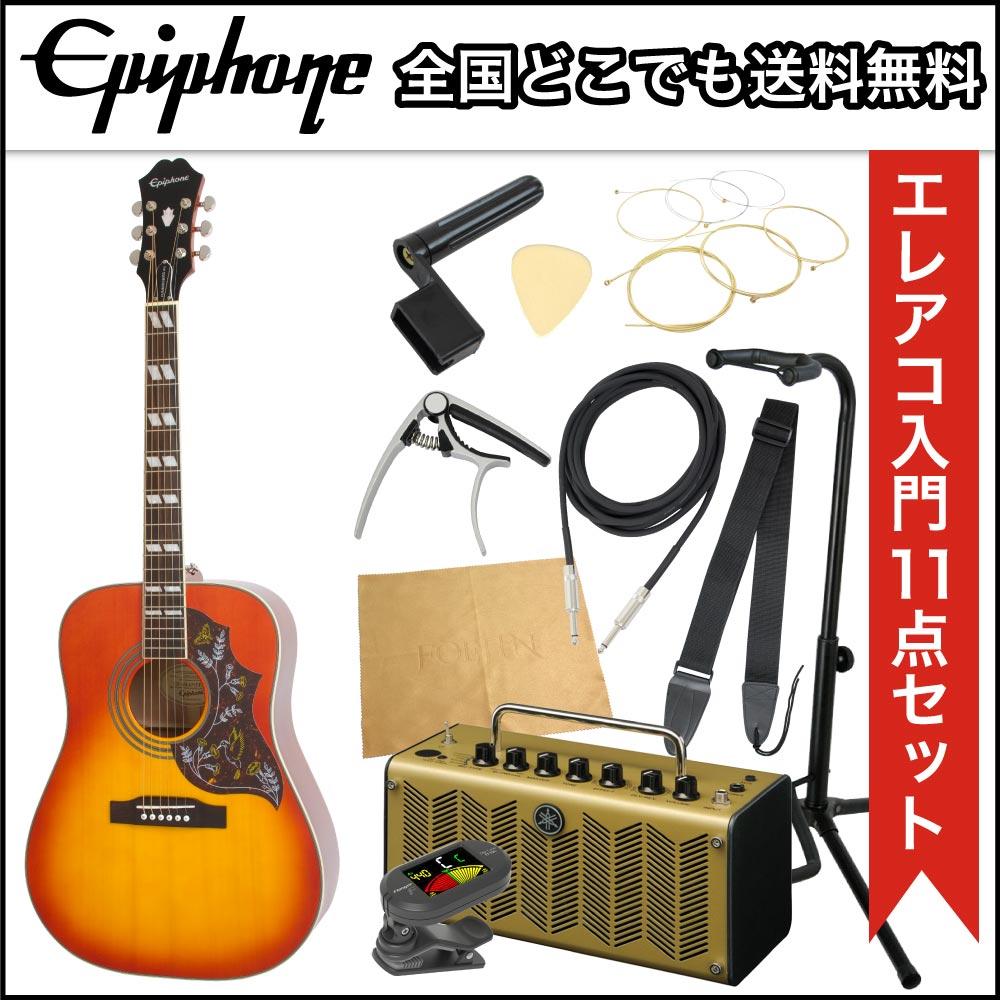 エピフォンから始める!大人のエレアコ入門セット Epiphone Hummingbird PRO FC エレクトリックアコースティックギター YAMAHAアンプ付 11点セット