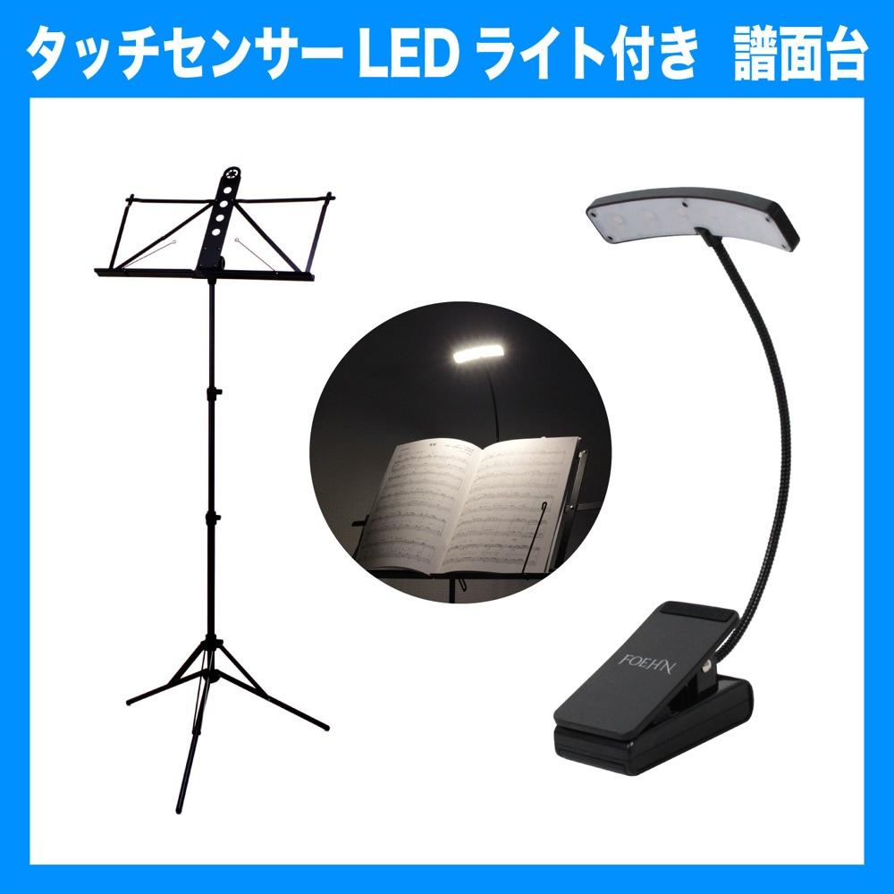 YAMAHA MS-303AL 譜面台 FOEHN FCL-150 光量調整可能 LEDライト付きセット