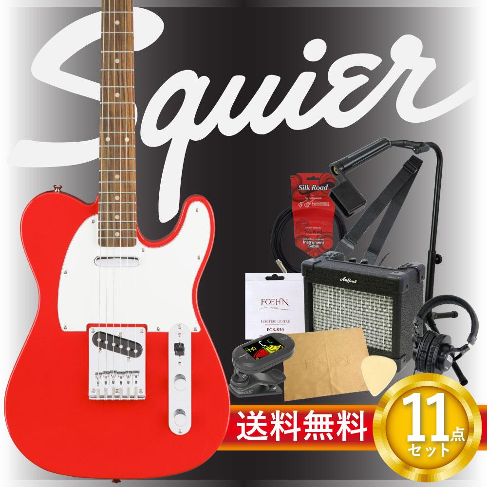 エレキギター入門11点セット Squier Affinity Series Telecaster RCR RW