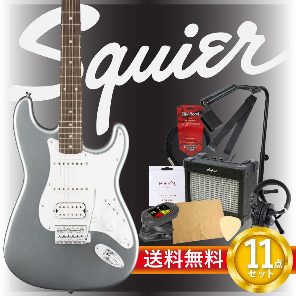 エレキギター入門11点セット Squier Affinity Series Stratocaster HSS SLS RW
