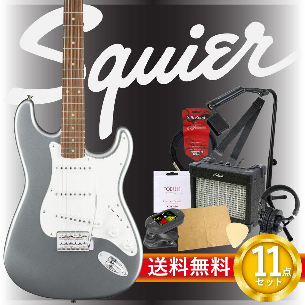 エレキギター入門11点セット Squier Affinity Series Stratocaster SLS RW