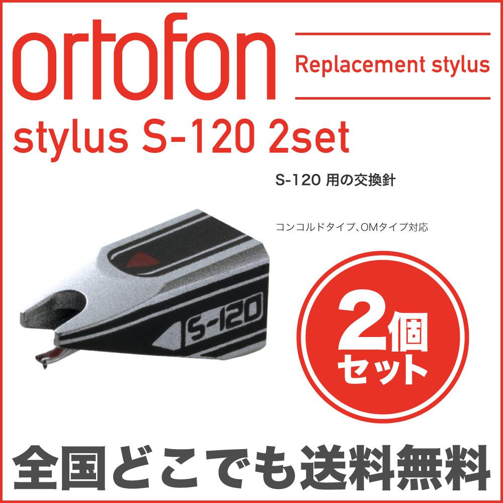 ORTOFON stylus S-120 交換針×2セット