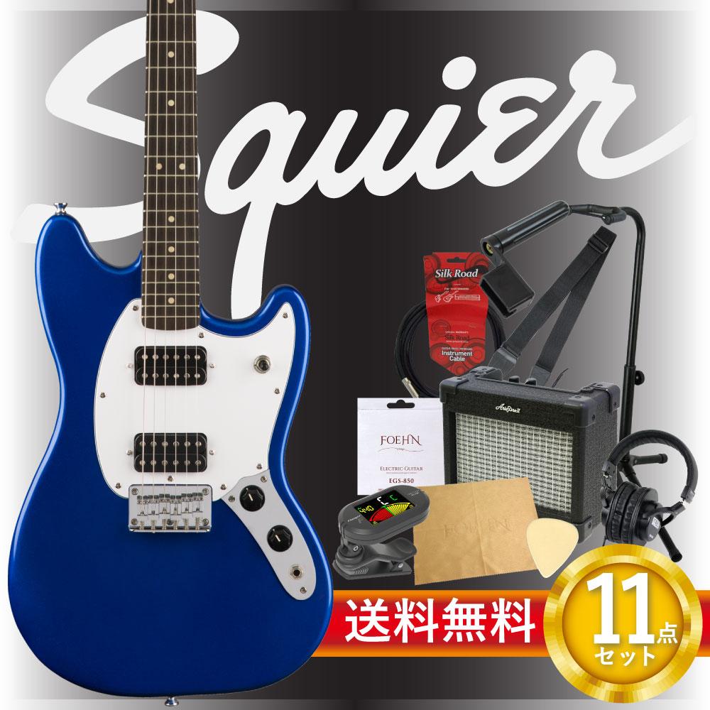 エレキギター入門11点セット Squier Bullet Mustang HH IMPB
