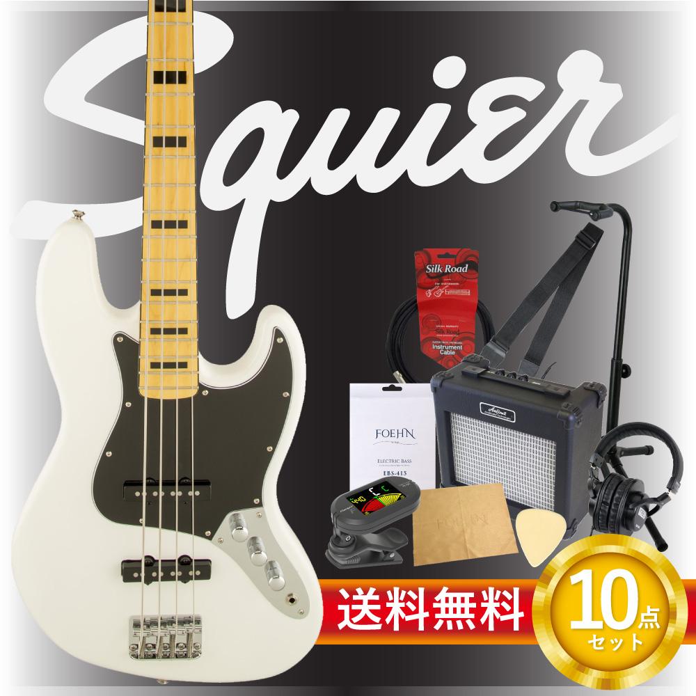 エレキベース入門10点セット Squier Vintage Modified Jazz Bass '70s OWT エレキベース