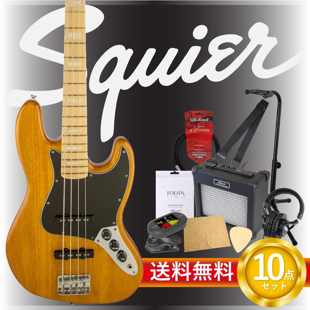 エレキベース入門10点セット Squier Vintage Modified Jazz Bass '77 AMB エレキベース