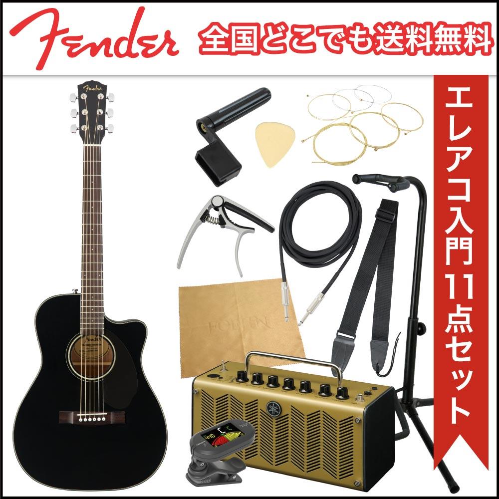 フェンダーから始める!大人のエレアコ入門セット Fender CC-60SCE BLK エレクトリックアコースティックギター YAMAHAアンプ付 11点セット