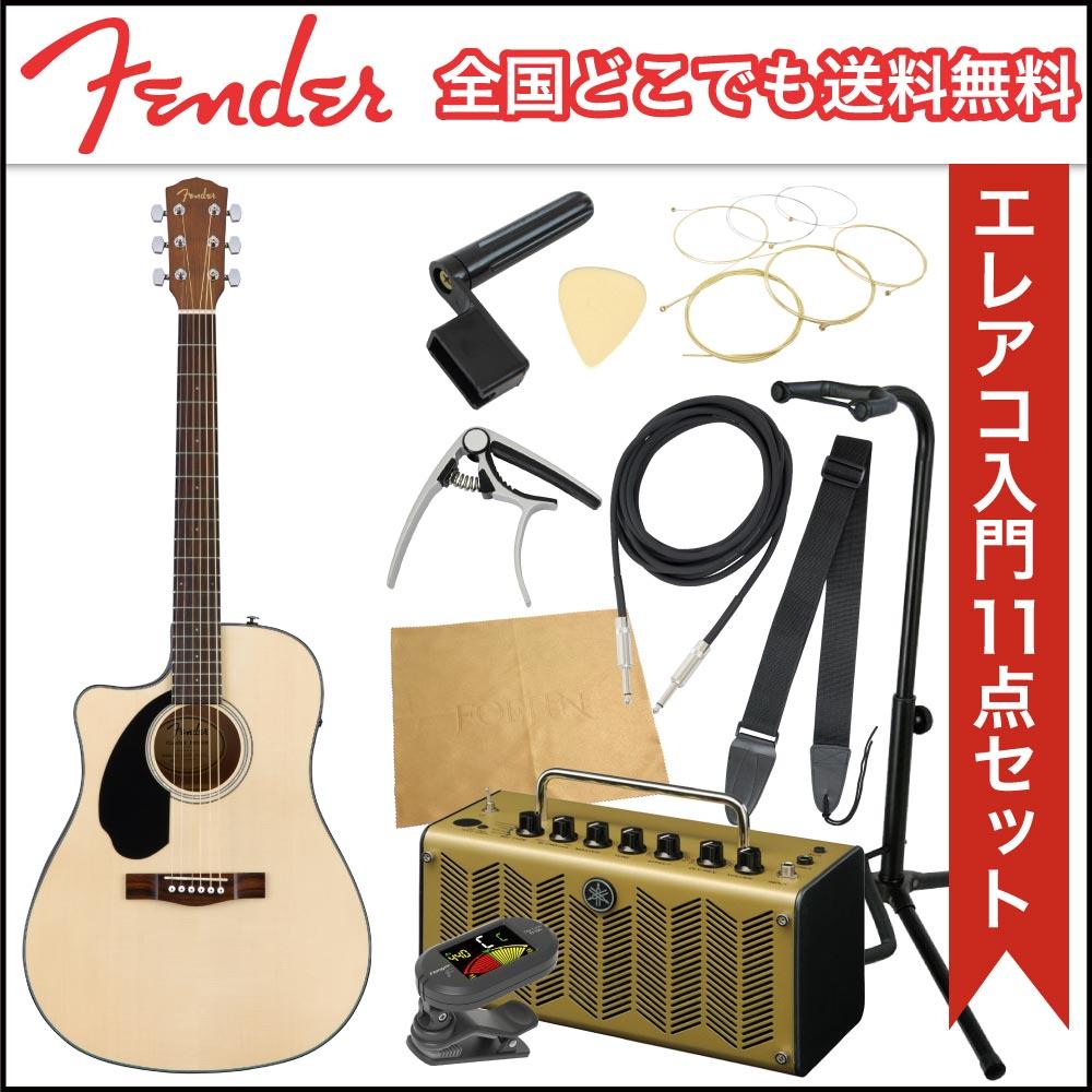 フェンダーから始める!大人のエレアコ入門セット Fender CD-60SCE LH NAT エレクトリックアコースティックギター YAMAHAアンプ付 11点セット