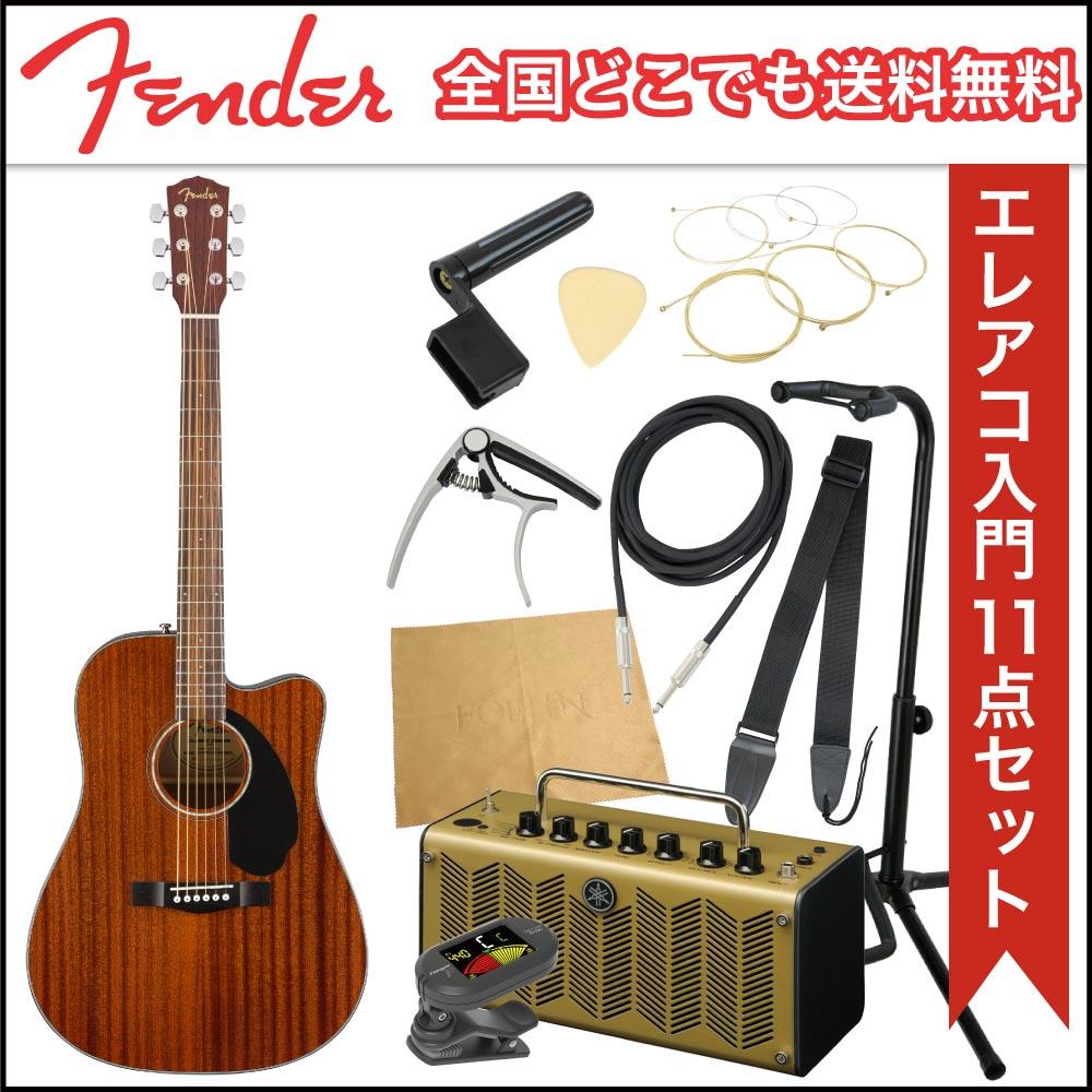 フェンダーから始める!大人のエレアコ入門セット Fender CD-60SCE All Mahogany エレクトリックアコースティックギター YAMAHAアンプ付 11点セット