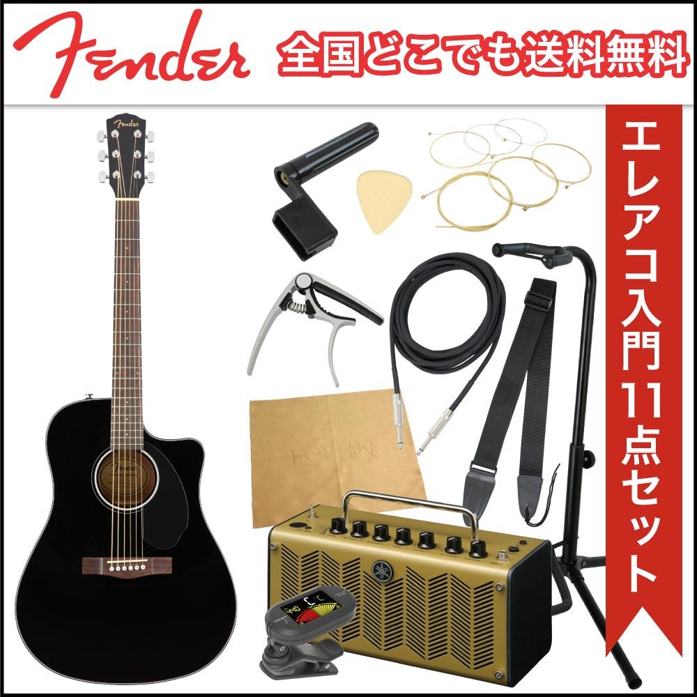 フェンダーから始める!大人のエレアコ入門セット Fender CD-60SCE BLK エレクトリックアコースティックギター YAMAHAアンプ付 11点セット