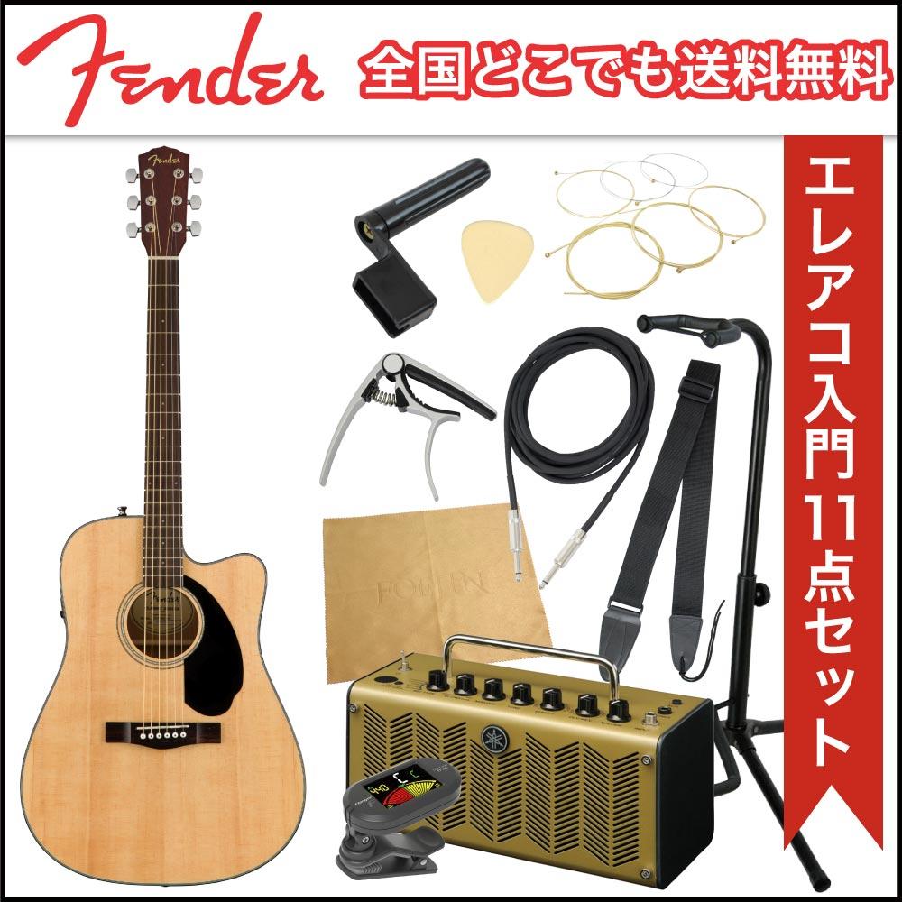 フェンダーから始める!大人のエレアコ入門セット Fender CD-60SCE NAT エレクトリックアコースティックギター YAMAHAアンプ付 11点セット