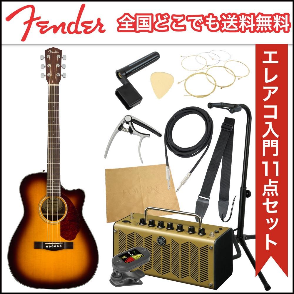 フェンダーから始める!大人のエレアコ入門セット Fender CC-140SCE Sunburst エレクトリックアコースティックギター ハードケース付 YAMAHAアンプ付 11点セット
