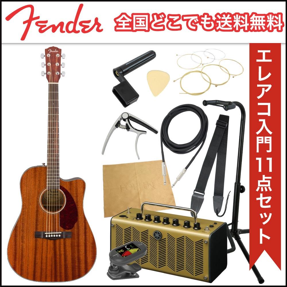 フェンダーから始める!大人のエレアコ入門セット Fender CD-140SCE All Mahogany Natural エレクトリックアコースティックギター ハードケース付 YAMAHAアンプ付 11点セット