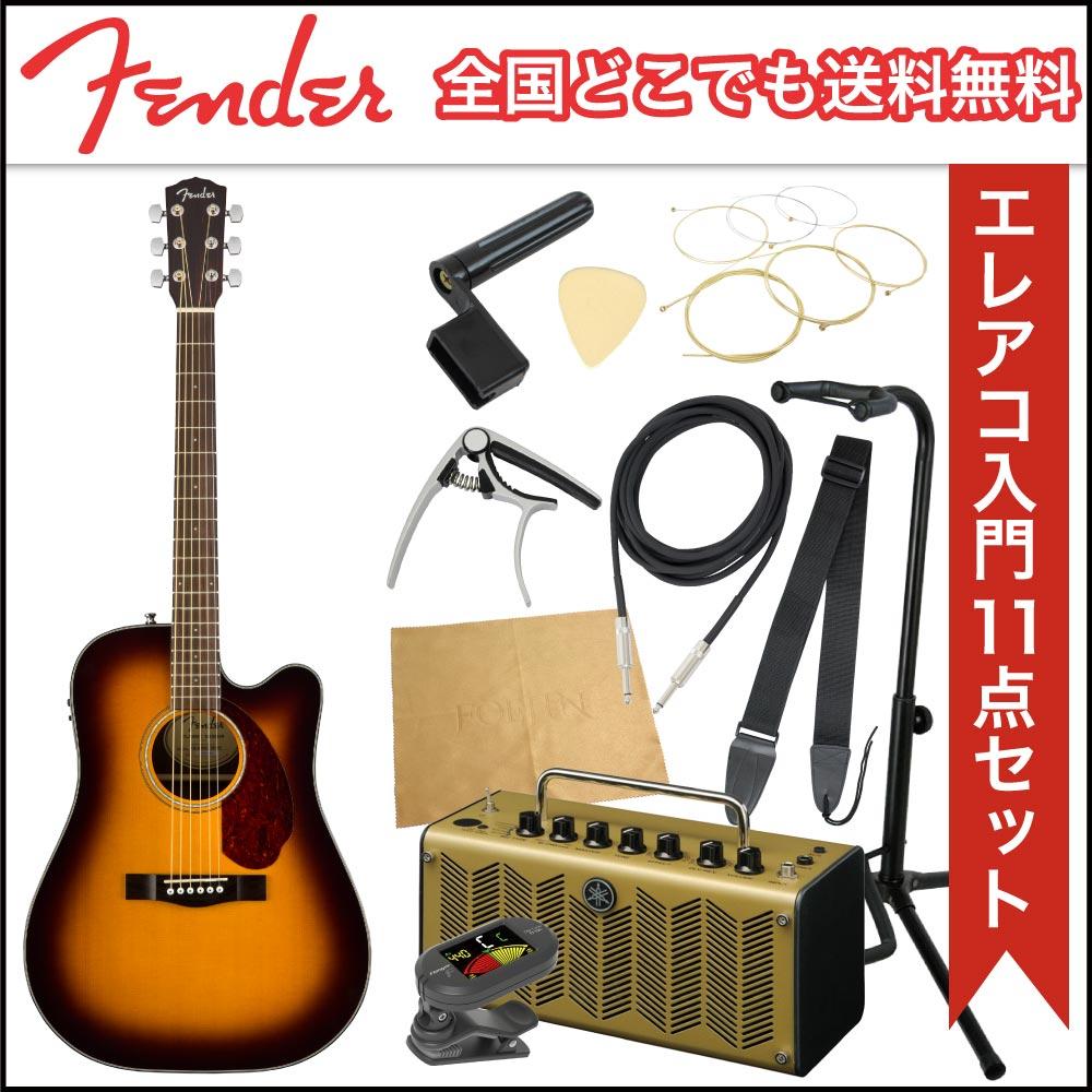 フェンダーから始める!大人のエレアコ入門セット Fender CD-140SCE Sunburst エレクトリックアコースティックギター ハードケース付 YAMAHAアンプ付 11点セット