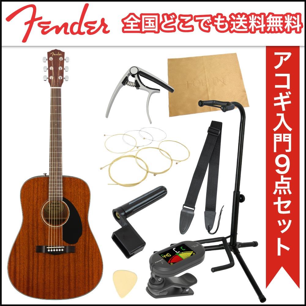 フェンダーから始める!大人のアコギ入門セット Fender CD-60S All Mahogany アコースティックギター 9点セット