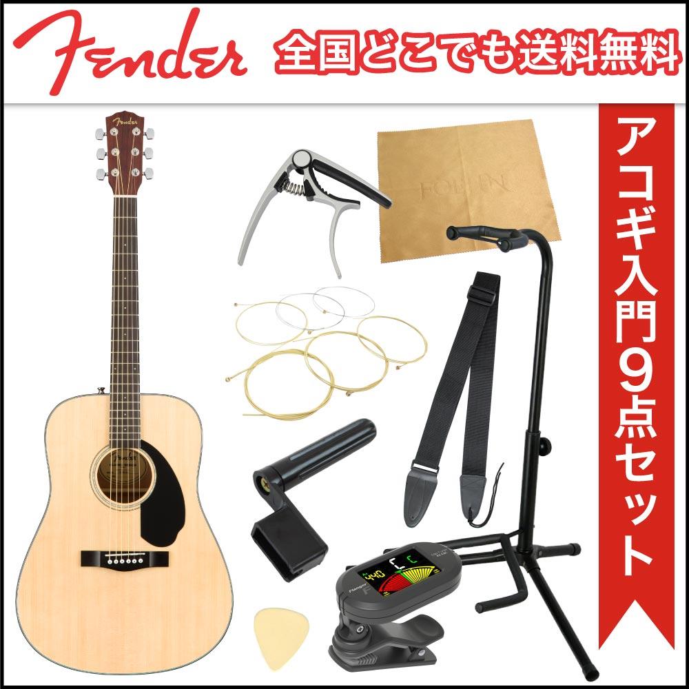 フェンダーから始める!大人のアコギ入門セット Fender CD-60S NAT アコースティックギター 9点セット