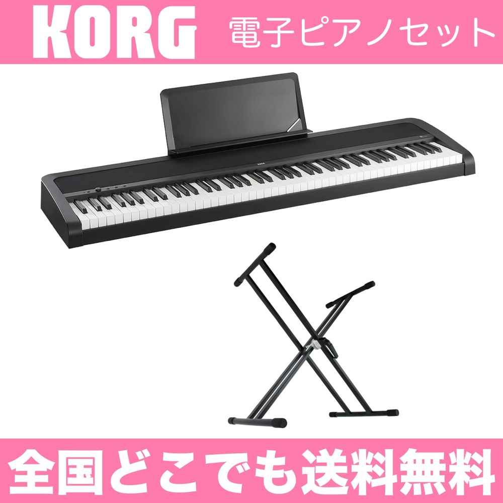 KORG B1 BK 電子ピアノ Dicon Audio KS-020 X型キーボードスタンド 2点セット