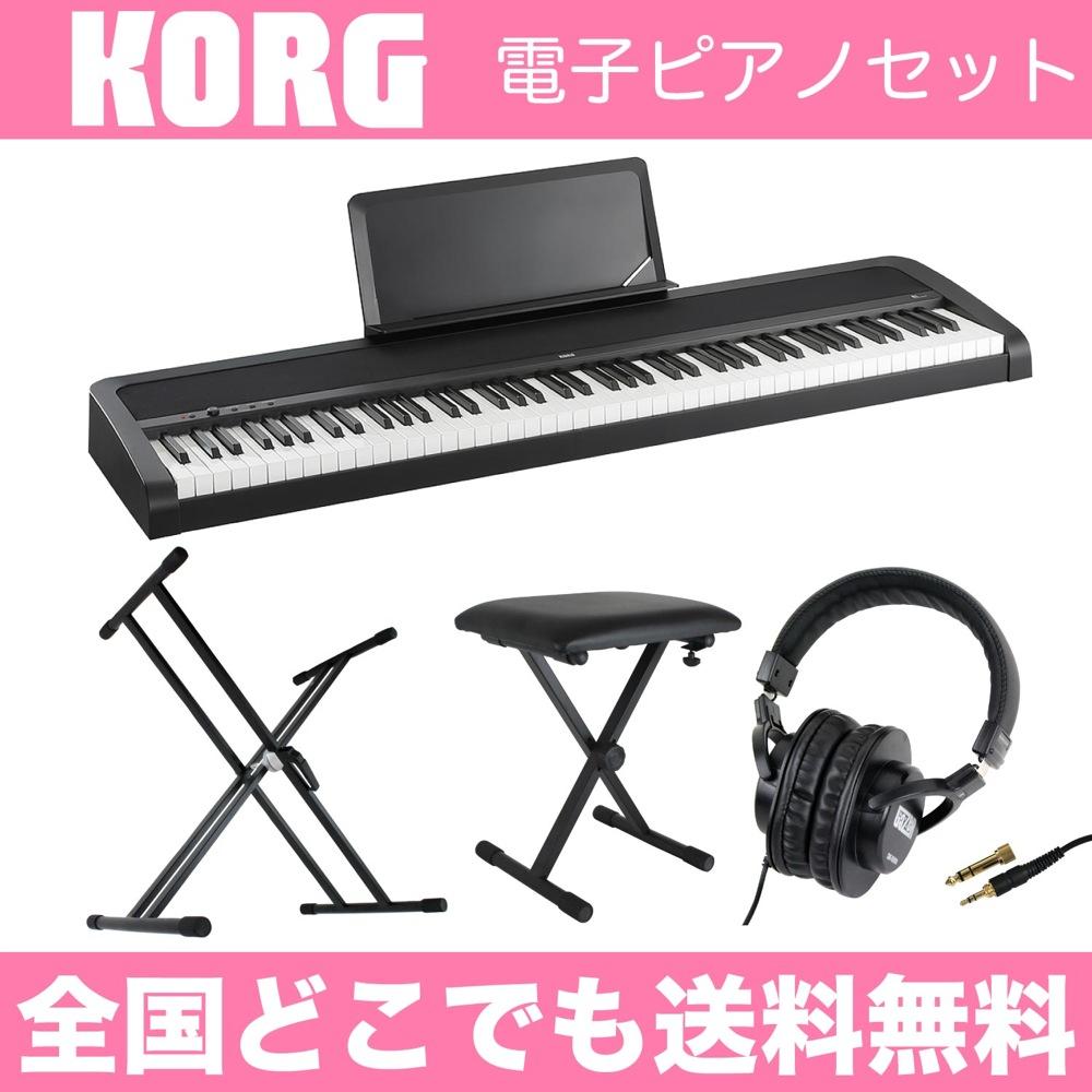 KORG B1 BK 電子ピアノ Dicon Audio KS-020 X型キーボードスタンド キーボードベンチ ヘッドホン 4点セット