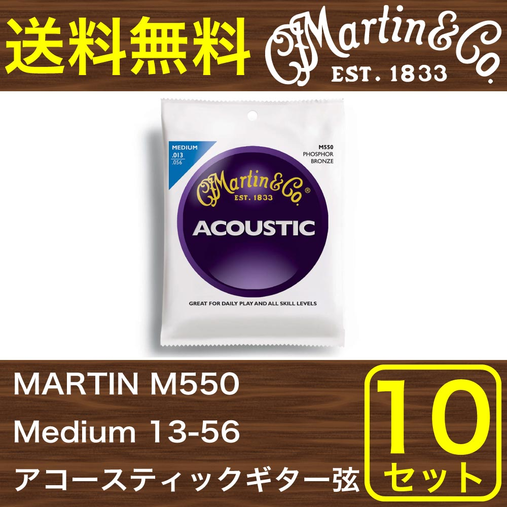 MARTIN M550 Medium 13-56 アコースティックギター弦×10セット