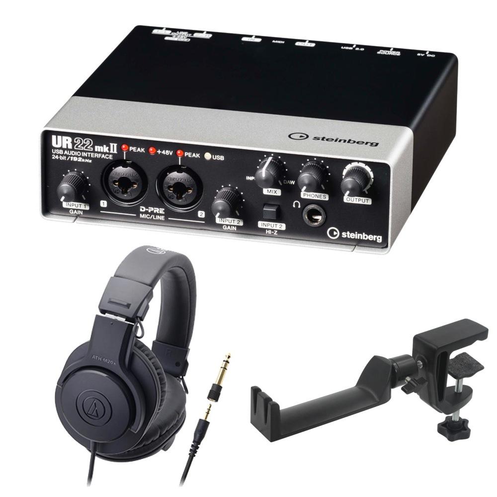 steinberg UR22mkII 2x2 USB 2.0 オーディオインターフェース AUDIO-TECHNICA ATH-M20x モニターヘッドホン SEELETON マルチアングル ヘッドホンハンガー 3点セット