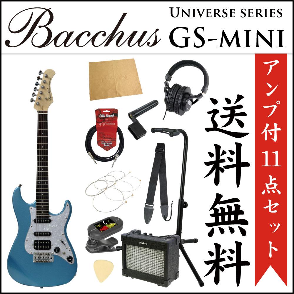 ミニエレキギター入門11点セット BACCHUS GS-Mini LPB