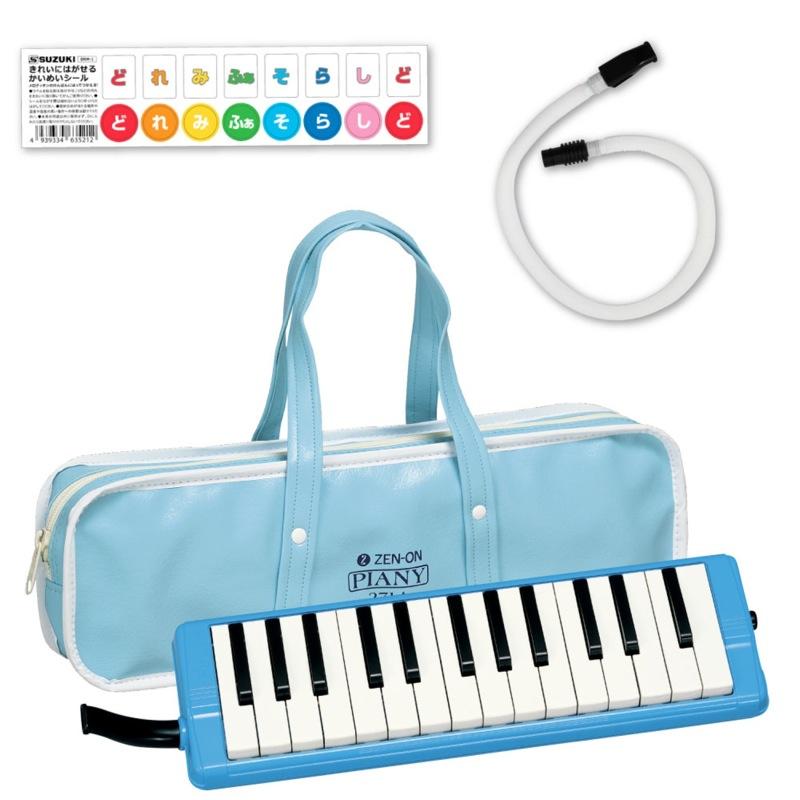全音 271A ピアニー アルト 鍵盤ハーモニカ&スペア吹き口ホースセット 【どれみシールプレゼント】