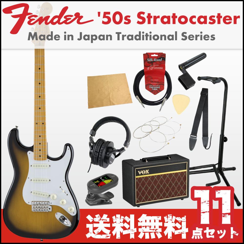 フェンダーから始める!大人の入門セット Fender Made in Japan Traditional '50s Stratocaster 2TSB エレキギター VOXアンプ付 11点セット