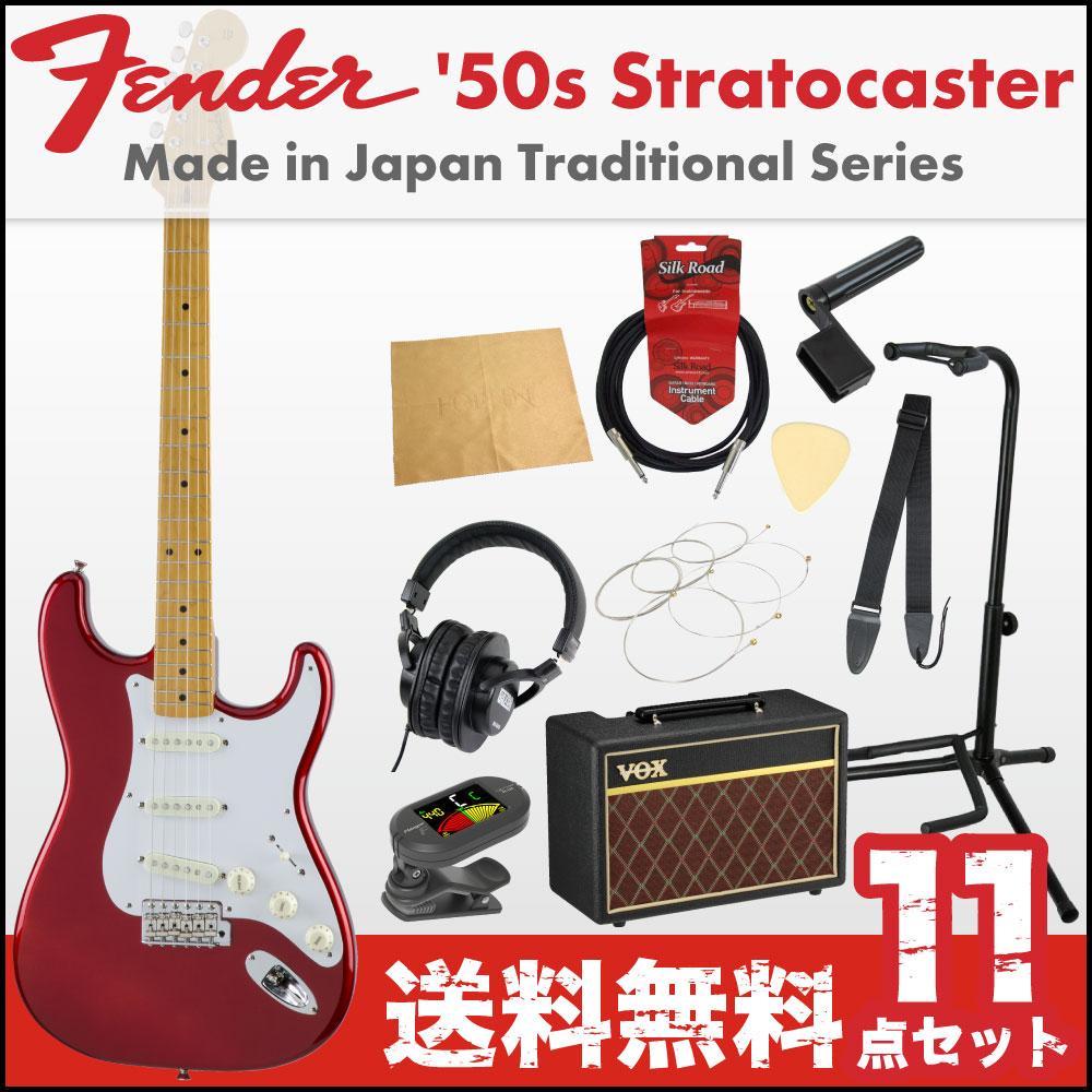 フェンダーから始める!大人の入門セット Fender Made in Japan Traditional '50s Stratocaster CAR エレキギター VOXアンプ付 11点セット