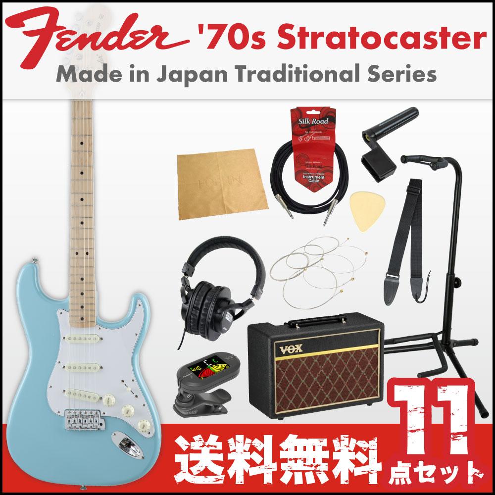 フェンダーから始める!大人の入門セット Fender Made in Japan Traditional '70s Stratocaster MN SNB エレキギター VOXアンプ付 11点セット