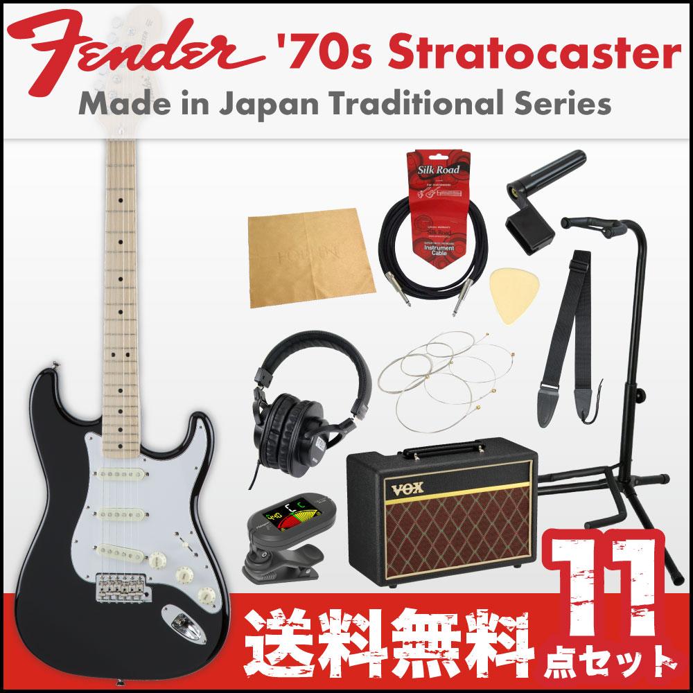 フェンダーから始める!大人の入門セット Fender Made in Japan Traditional '70s Stratocaster MN BLK エレキギター VOXアンプ付 11点セット